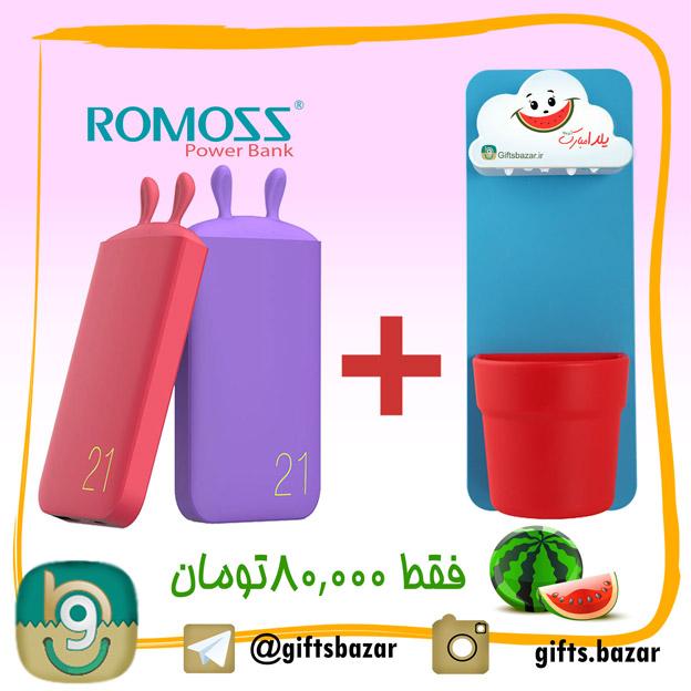 rainypot+power bank Romoss _SALE